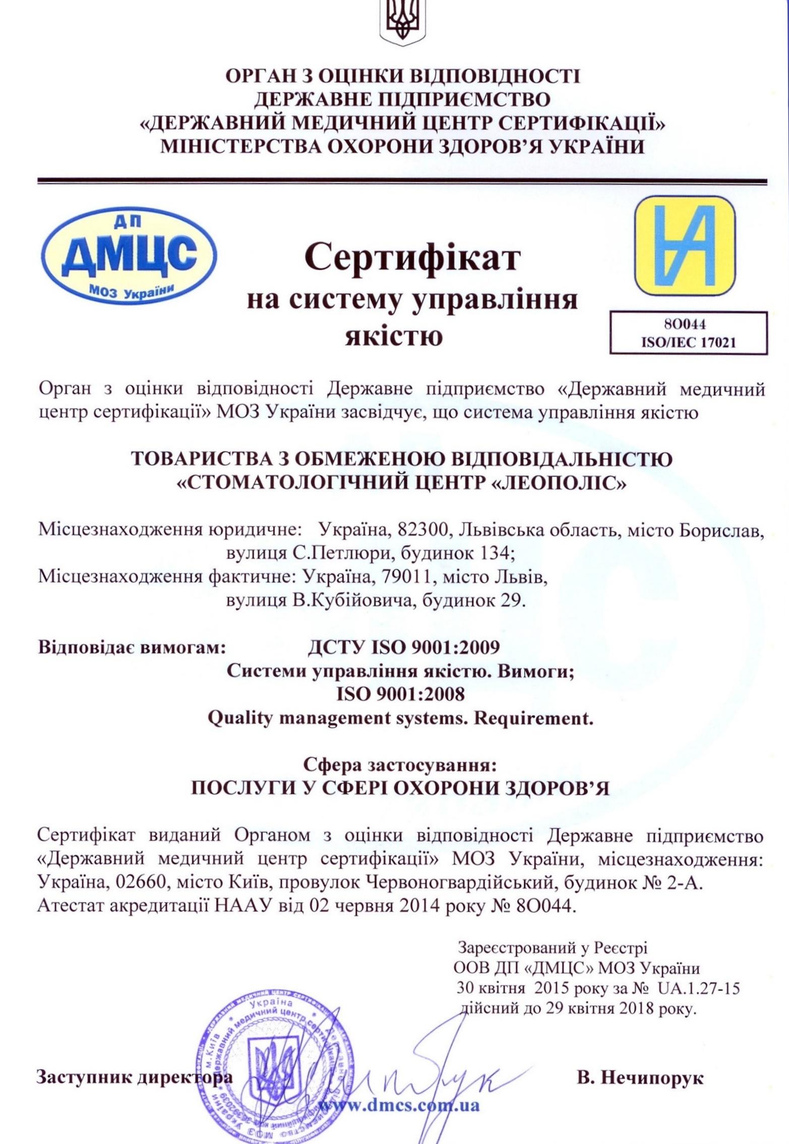 Сертификация медицина спс сертификация